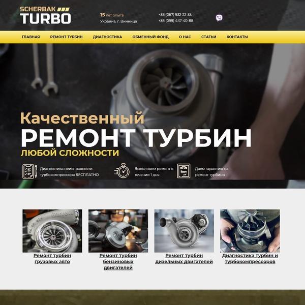 Щербак-Турбо